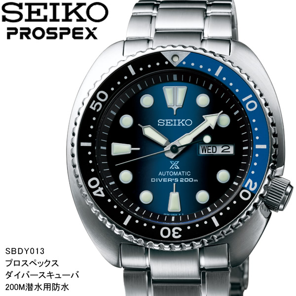 【送料無料】SEIKO セイコー PROSPEX プロスペック ダイバースキューバ メンズ 腕時計 自動巻き 200m潜水用防水 sbdy013