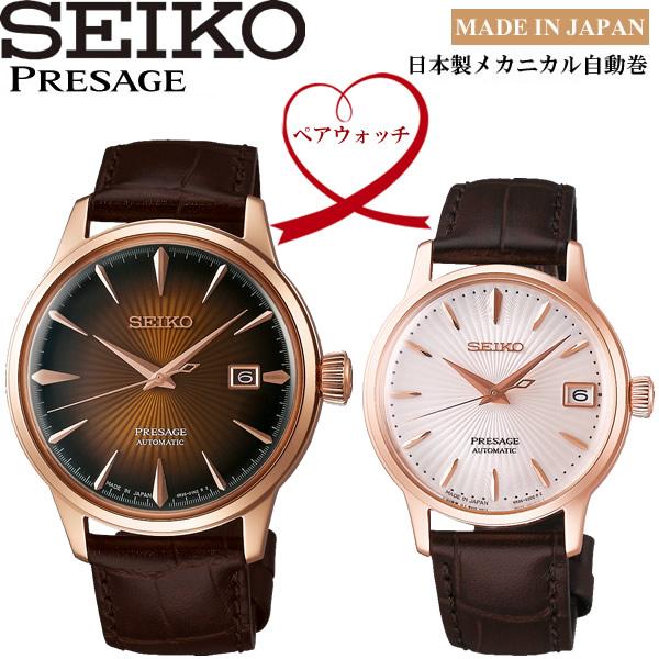 <title>人気上昇中 送料無料 ペアウォッチ SEIKO PRESAGE 自動巻き 腕時計 ウォッチ 2本セット SRRY028 SARY128</title>