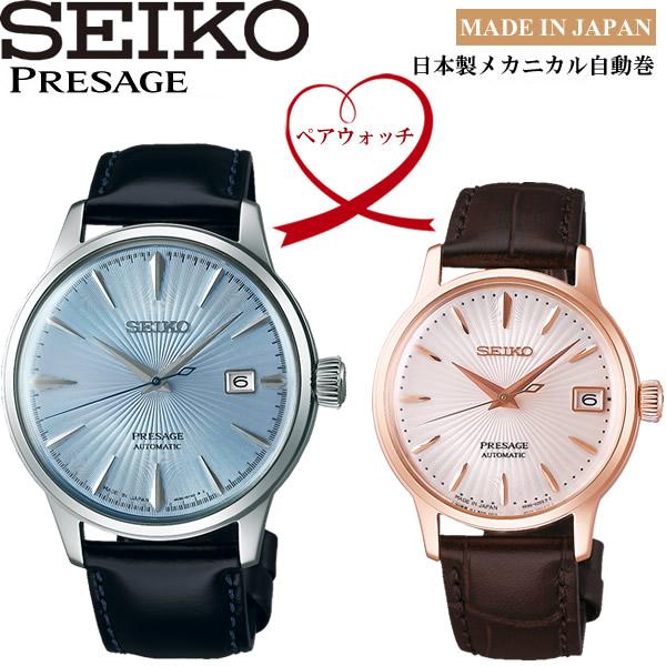 【送料無料】ペアウォッチ SEIKO PRESAGE 自動巻き 腕時計 ウォッチ 2本セット SRRY028 SARY125