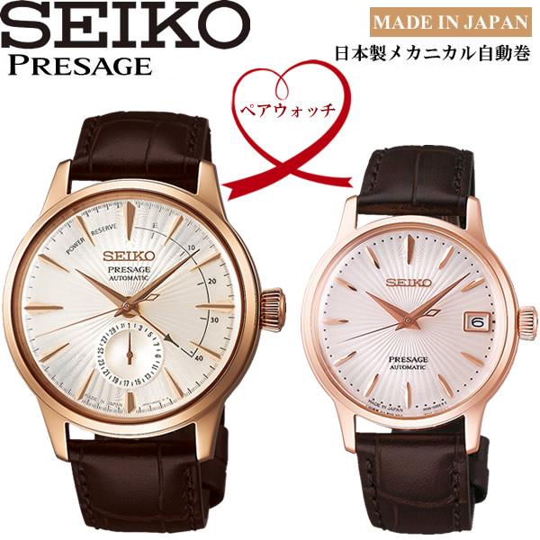 【送料無料】ペアウォッチ SEIKO PRESAGE 自動巻き 腕時計 ウォッチ 2本セット SRRY028 SARY132