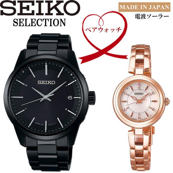 【送料無料】SEIKO SELECTION セイコー セレクション ソーラー電波 10気圧防水 腕時計 ペアウォッチ SWFH092 SBTM257