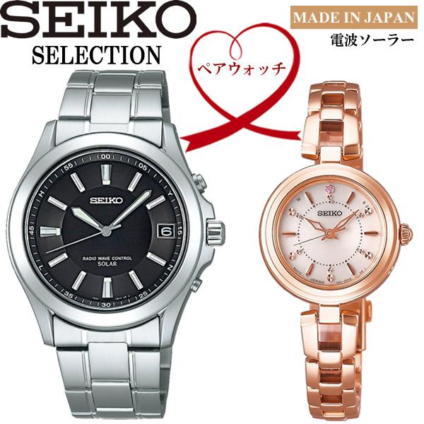 【送料無料】SEIKO SELECTION セイコー セレクション ソーラー電波 10気圧防水 腕時計 ペアウォッチ SWFH092 SBTM017