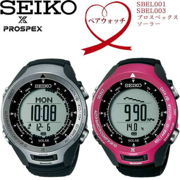 【送料無料】2本セット SEIKO セイコー PROSPEX プロスペックス 腕時計 ウォッチ ペアウォッチ ソーラー 10気圧防水 SBEL001 SBEL003