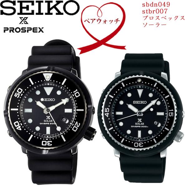 【送料無料】2本セット SEIKO セイコー PROSPEX プロスペックス 腕時計 ウォッチ ペアウォッチ ソーラー 200m潜水用防水 stbr007 sbdn049