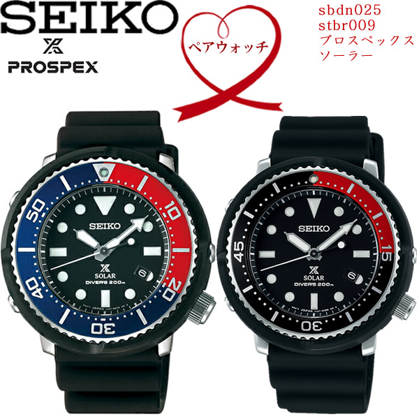 【送料無料】2本セット SEIKO セイコー PROSPEX プロスペックス 腕時計 ウォッチ ペアウォッチ ソーラー 200m潜水用防水 sbdn025 stbr009