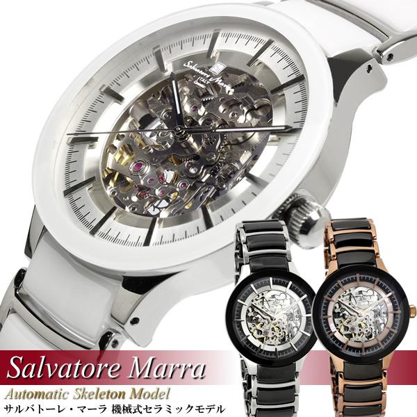 【送料無料】Salvatore Marra サルバトーレマーラ 腕時計 メンズ 自動巻き 日本製ムーブメント 男性用 ウォッチ 日常生活防水 スケルトン セラミックベルト SM17122