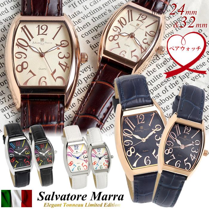【スーパーSALE】【ペアウォッチ】 Salvatore Marra サルバトーレマーラ 腕時計 ペア時計 2本セット メンズ レディース トノー型 革ベルト レザー ウォッチ ブランド カップル ランキング ギフト ギフト