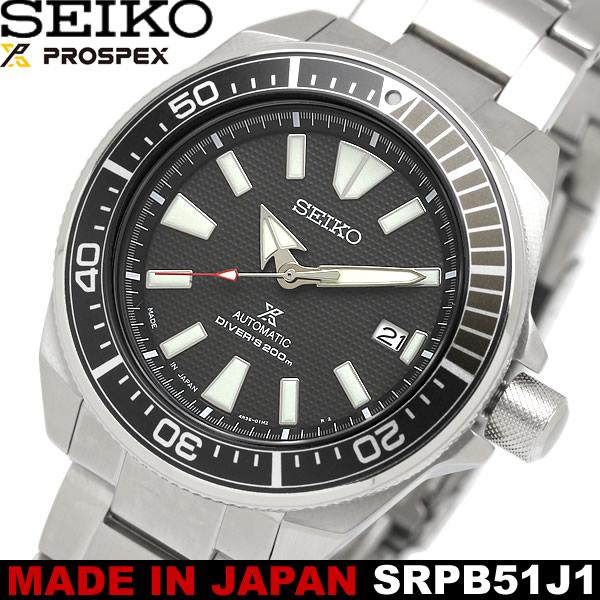 【送料無料】日本製 SEIKO セイコー プロスペックス PROSPEX ダイバーズ 自動巻き メンズ 男性用 腕時計 ウォッチ made in japan srpb51j1