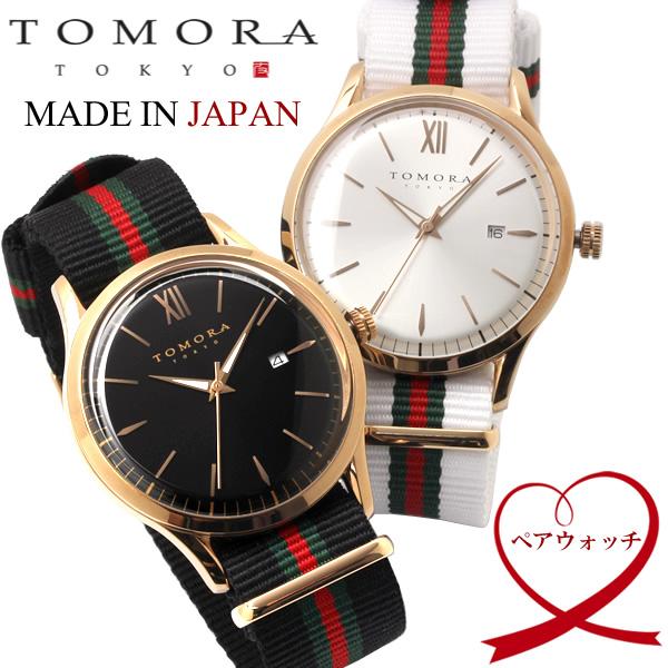 【ペアウォッチ】 TOMORA トモラ 日本製 腕時計 ウォッチ メンズ レディース クオーツ 5気圧防水 デイトカレンダー ナイロンベルト ブランド カップル ランキング ギフト
