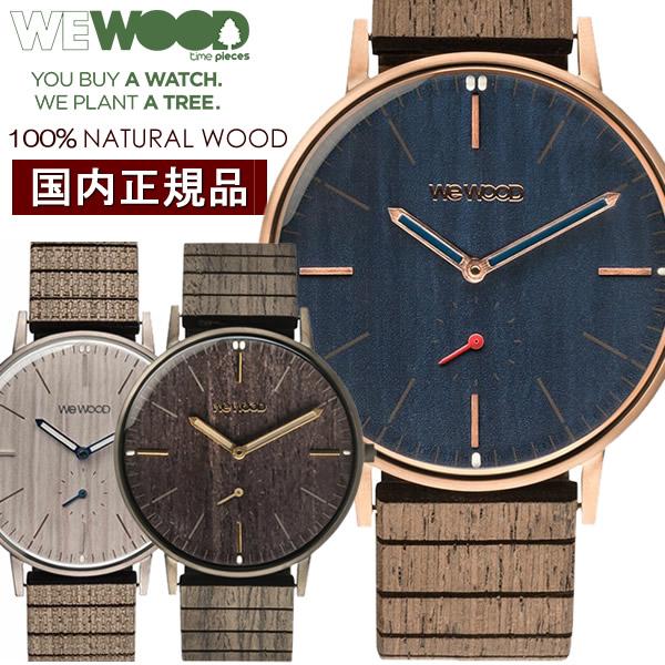 【送料無料】 【WEWOOD】 ウィーウッド ALBACORE 腕時計 天然木製 ウッド ウォッチ メンズ レディース ユニセックス ブランド 人気 ランキング アナログ 父の日 ギフト