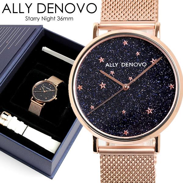 【スーパーSALE】【30%OFF】ALLY DENOVO アリーデノヴォ Starry Night ボックスセット 替えベルト付き 腕時計 レディース メッシュベルト レザー AF5017.2 AF5017.4 ギフト プレゼント ギフト