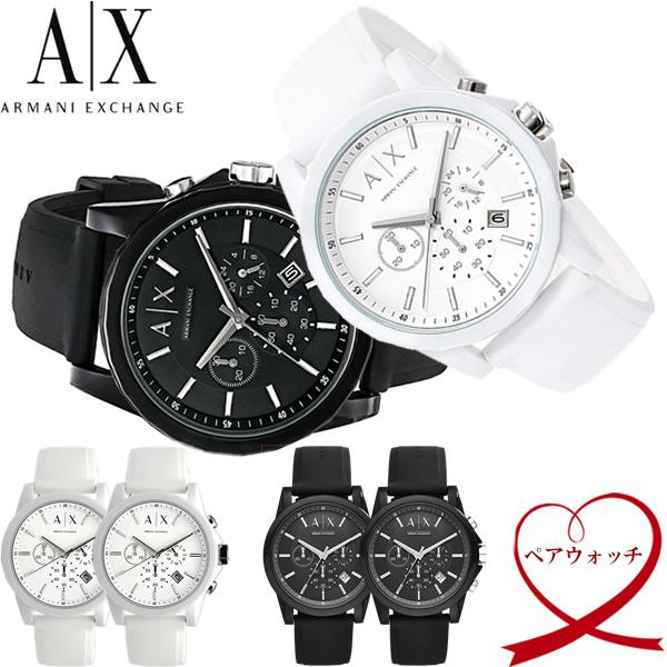 【スーパーSALE】【ペアウォッチ】ARMANI EXCHANGE アルマーニ エクスチェンジ 腕時計 ウォッチ メンズレディース 2本セット カップル ペア価格 ギフト