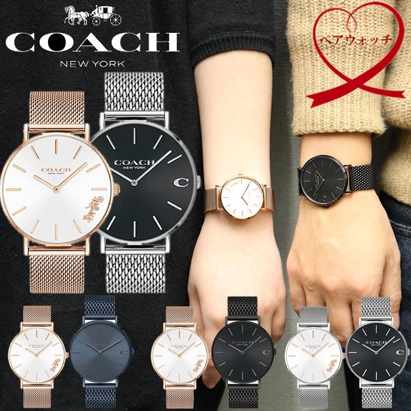 【NewYearSALE】【送料無料】【COACH】 コーチ ペアウォッチ 2本セット腕時計 メンズ レディース クオーツ 日常生活防水 cc-pair02 父の日 ギフト
