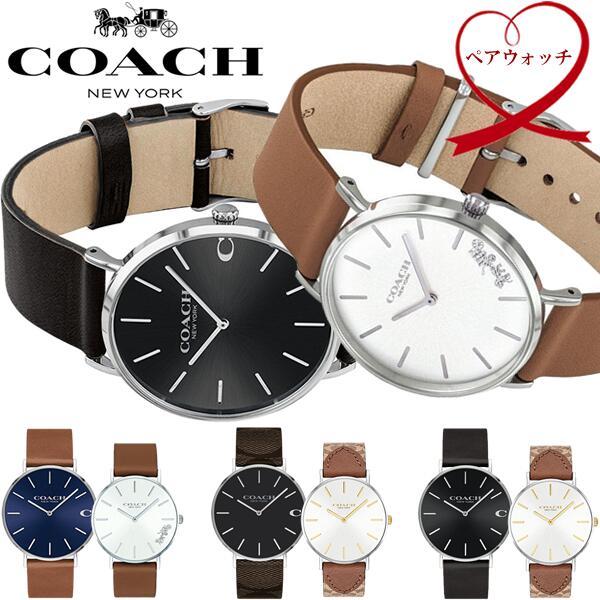 【ペアウォッチ】COACH コーチ 腕時計 ペア腕時計 レディース メンズ 人気 ブランド レザー 革ベルト シグネチャー カップル 2本セット おすすめ 夫婦 バレンタイン