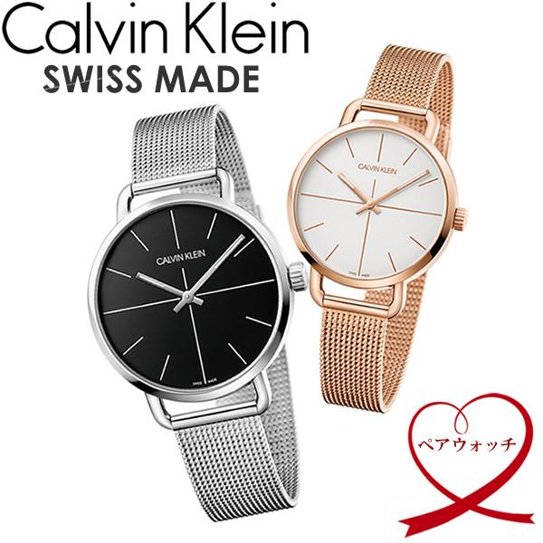 【送料無料】Calvin Klein カルバンクライン 腕時計 ウォッチ ペアウォッチ シンプル ブランド スイス k7b21121 k7b23626 バレンタイン