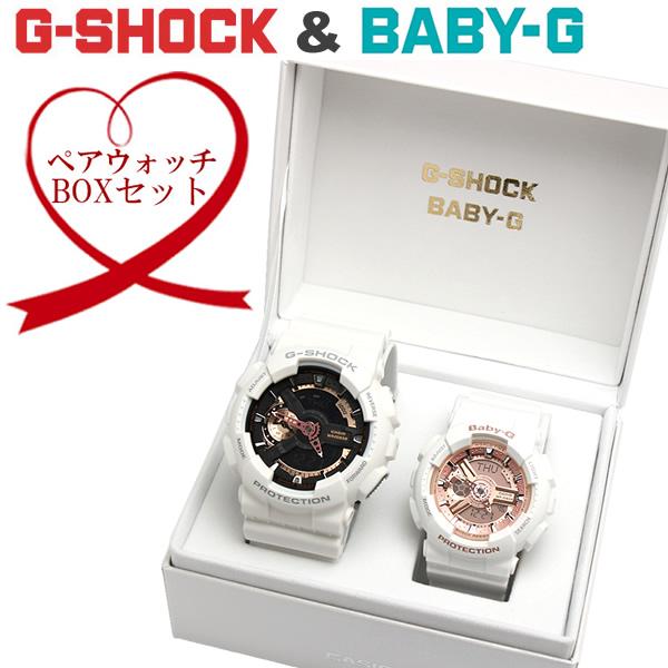 【送料無料】CASIO カシオ G-shock Baby-G 腕時計 ウォッチ ペアウォッチ 2本セット 海外モデル ペアBOX GA-110RG-7ADR BA-110-7A1DR バレンタイン