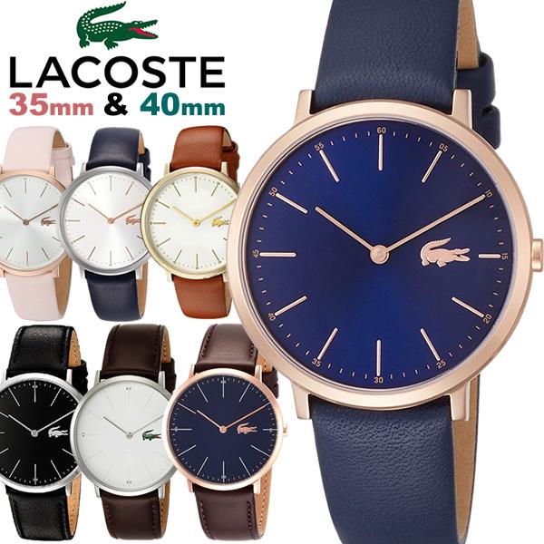 LACOSTE ラコステ 腕時計 レディース メンズ 革ベルト レザー シンプル 35mm 40mm クオーツ 日常生活防水 ブランド ギフト