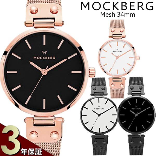 【スーパーSALE】【30%OFF】【3年保証】MOCKBERG モックバーグ 腕時計 レディース 28mm 革ベルト レザー 女性用 ブランド 時計 人気 ギフト