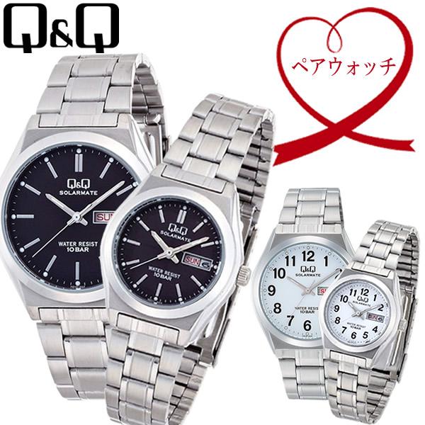 【送料無料】【シチズン】 Q&Q ペアウォッチ 腕時計 ソーラー 10気圧防水 2本セット qq-pair4