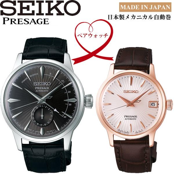 【送料無料】ペアウォッチ SEIKO PRESAGE 自動巻き 腕時計 ウォッチ 2本セット SRRY028 SARY101