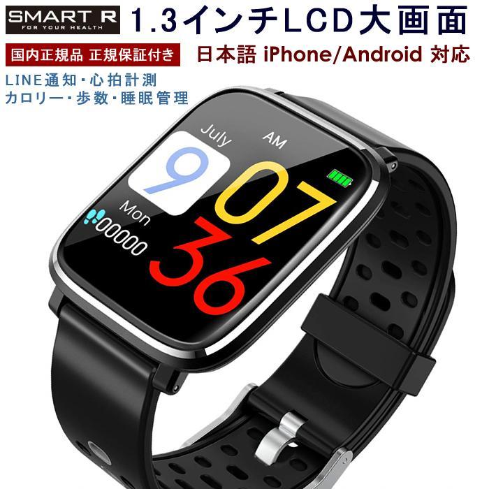 【国内正規メーカー保証付き】SMART R スマートウォッチ メンズ レディース 腕時計 カラースクリーン 防水 日本語 Q58 タッチパネル 心拍 血圧 着信通知 iphone android LINE スマートブレスレット