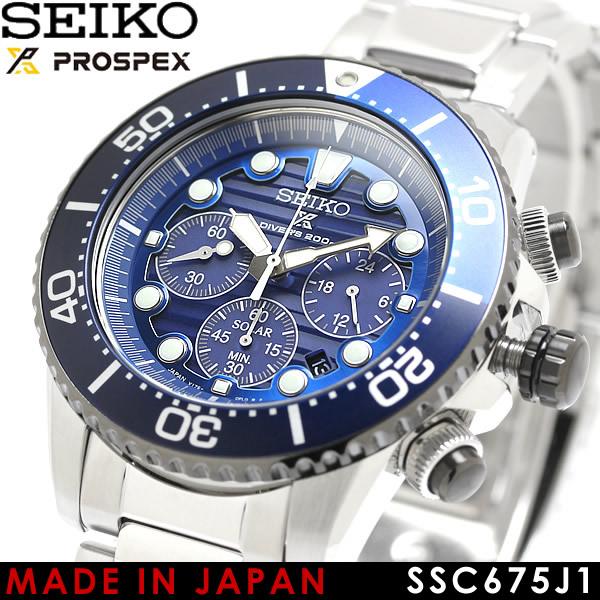 【スーパーSALE】【送料無料】日本製 SEIKO PROSPEX セイコー プロスペックス 腕時計 ソーラー ダイバーズウォッチ クロノグラフ メンズ 男性用 20気圧防水 SSC671J1