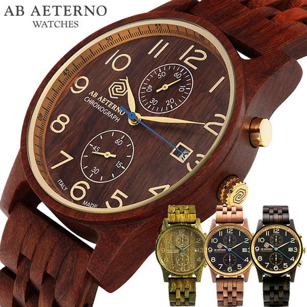 【スーパーSALE】【送料無料】アバテルノ AB AETERNO 天然木製 腕時計 ウッド ウォッチ メンズ クロノグラフ ブランド 人気 ランキング アナログ ギフト メイドインイタリー