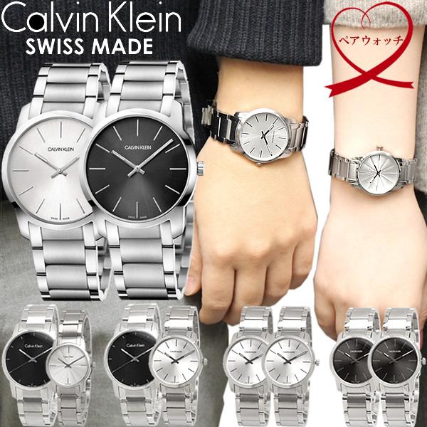 【スーパーSALE】【送料無料】Calvin Klein カルバンクライン 腕時計 ウォッチ ペアウォッチ メンズ レディース シンプル ブランド スイス