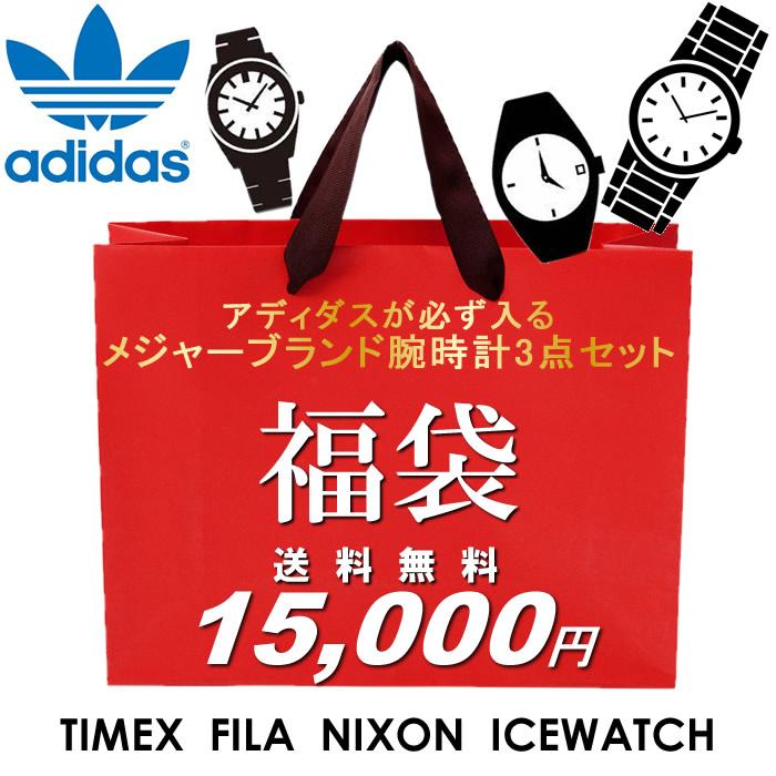 福袋 2020 メンズ アディダス 腕時計 が必ず入る!メジャーブランド腕時計3本セット ブランド ウォッチ タイメックス アイスウォッチ ニクソン フィラ 数量限定 送料無料