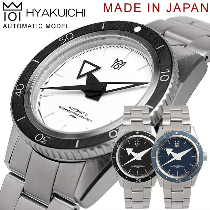 HYAKUICHI 日本製 ダイバーズウォッチ メンズ 腕時計 200m防水 オートマチック 機械式 自動巻き HYAKUICHI ヒャクイチ 101