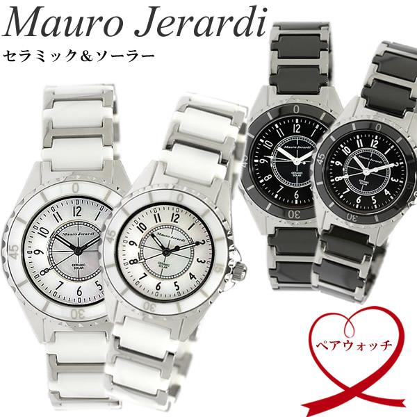 【ペアウォッチ】Mauro Jerardi マウロジェラルディ 腕時計 ソーラー セラミック ペア腕時計 レディース メンズ 人気 ブランド カップル 2本セット おすすめ 夫婦