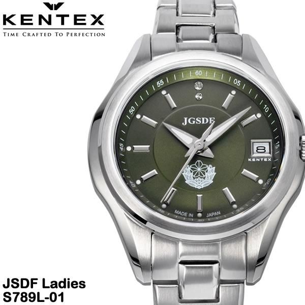【Kentex】 ケンテックス 腕時計 女性用 レディース 陸上自衛隊 3針 グリーン ダイヤモンド1P S789L-01