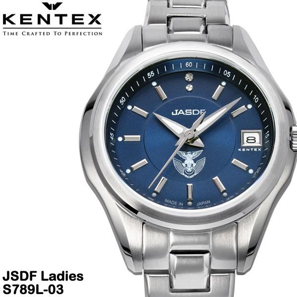 【Kentex】 ケンテックス 腕時計 女性用 レディース 航空自衛隊 3針 ブルー ダイヤモンド1P S789L-02