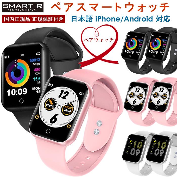 【スーパーSALE】【送料無料】SMART R スマートウォッチ カラースクリーン ペアウォッチ 腕時計 防水 日本語 NY07 タッチパネル 心拍 着信通知 iphone android LINE 国内正規品