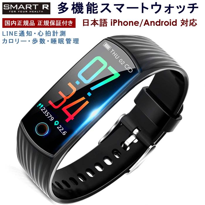 SMART R スマートウォッチ 腕時計 防水 日本語 V16 タッチパネル 心拍 着信通知 iphone android LINE スマートブレスレット 国内正規品 メーカー保証付き