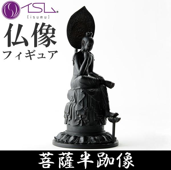 【送料無料】TanaCOCORO掌 たなこころ 菩薩半跏像 ぼさつはんかぞう 仏像 アート 手のひらサイズ インテリア 雑貨