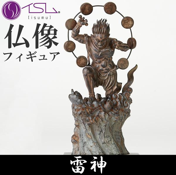 【送料無料】TanaCOCORO掌 たなこころ 雷神 らいじん 仏像 アート 手のひらサイズ インテリア 雑貨