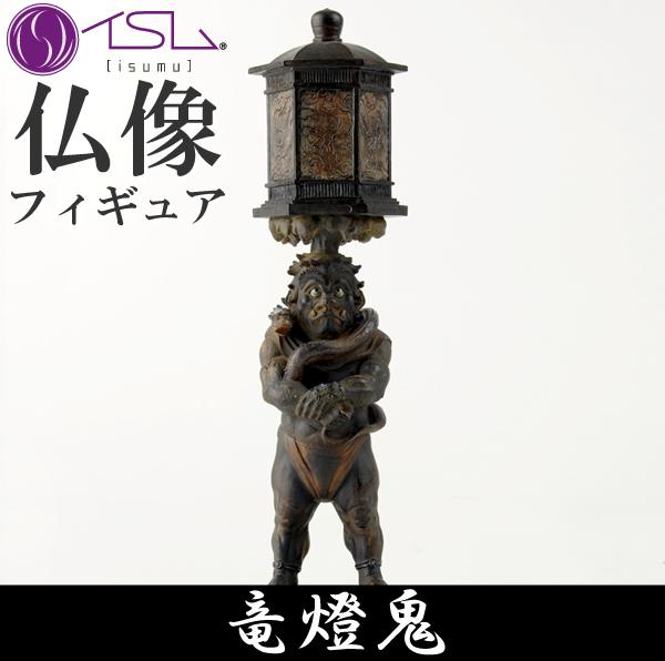 【送料無料】TanaCOCORO掌 たなこころ 竜燈鬼 りゅうとうき 仏像 アート 手のひらサイズ インテリア 雑貨