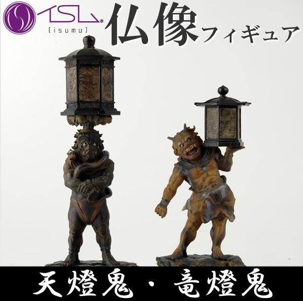 【送料無料】TanaCOCORO掌 たなこころ 天燈鬼竜燈鬼 てんとうき りゅうとうき 仏像 アート 手のひらサイズ インテリア 雑貨