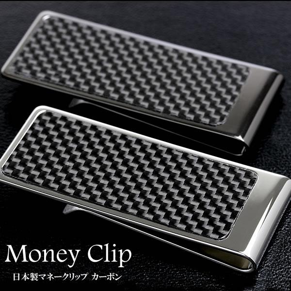 日本製マネークリップ カーボン ステンレス シルバー ブラック 国際ブランド 売却 お札 コンパクト ホールド MC-CARBON 収納 便利 カード