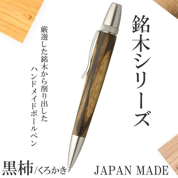 工房 Chrish Craft チェリッシュクラフト 高級ボールペン 職人 手作り 木製 ハンドメイド pen-wd-sp15305