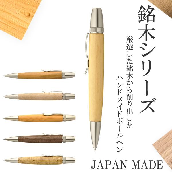工房 Chrish Craft チェリッシュクラフト 高級ボールペン 職人 手作り 木製 ハンドメイド pen-wd01