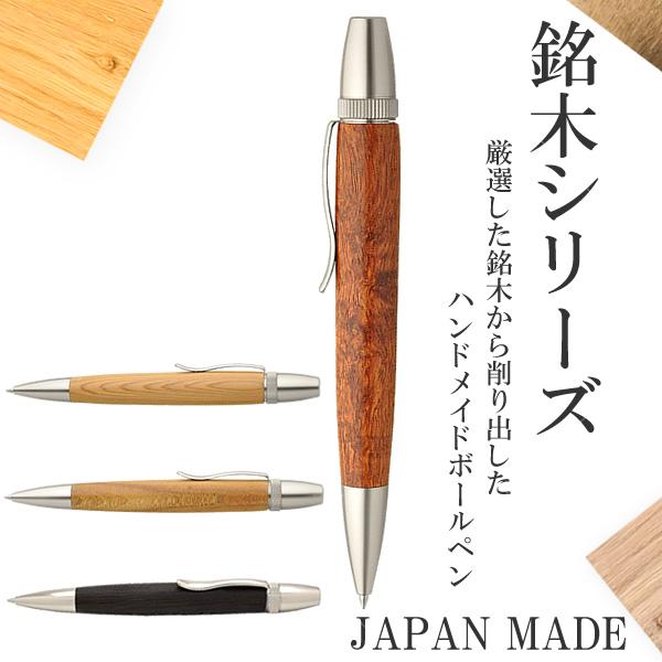 工房 Chrish Craft チェリッシュクラフト 高級ボールペン 職人 手作り 木製 ハンドメイド pen-wd02