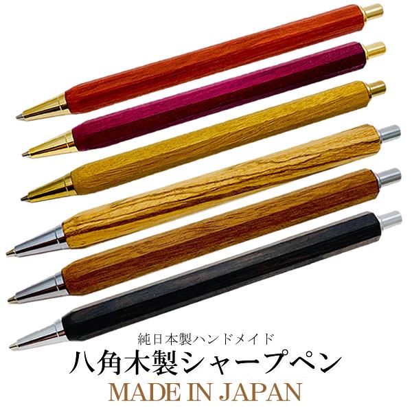 【送料無料】日本製 八角 高級天然木 木製 シャーペン シャープペンシル 0.5mm ハンドメイド ギフト プレゼント バレンタイン 誕生日 記念日 MADE IN JAPAN