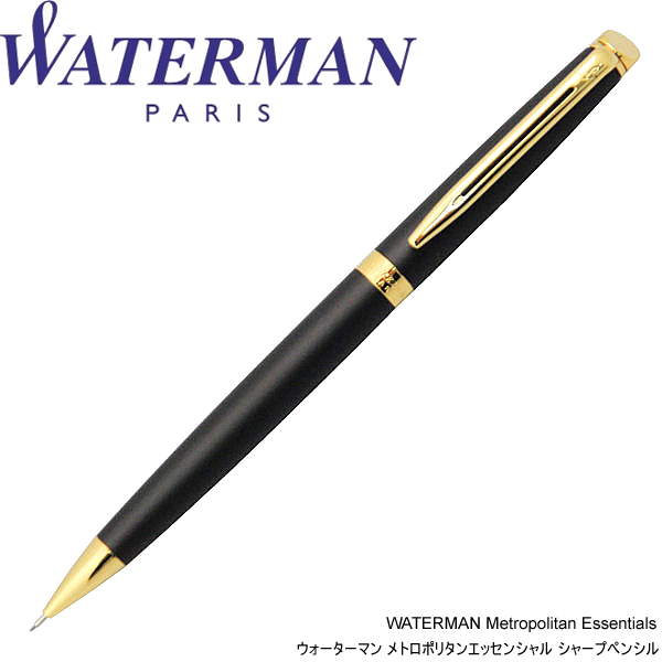 WATERMAN ウォーターマン Metropolitan Essentials メトロポリタンエッセンシャル シャープペンシル s2259445