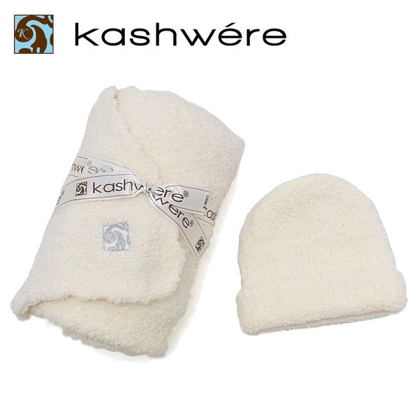 【送料無料】KASHWERE カシウエア ベビーブランケット キャップ カシミヤ 赤ちゃん 出産祝い セレブ愛用 ギフト BB-63C-05-30