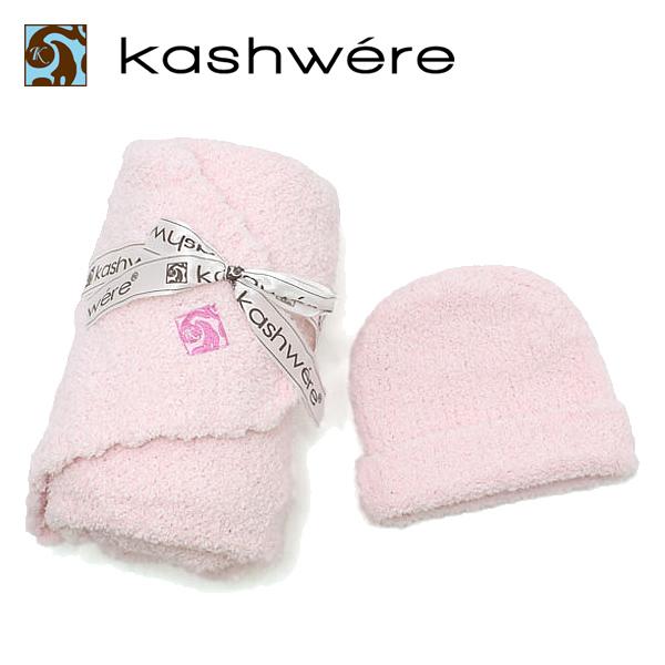 【送料無料】KASHWERE カシウエア ベビーブランケット キャップ カシミヤ 赤ちゃん 出産祝い セレブ愛用 ギフト BB-63C-07-30