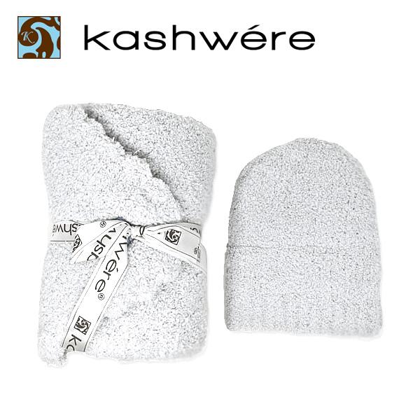 【送料無料】KASHWERE カシウエア ベビーブランケット キャップ カシミヤ 赤ちゃん 出産祝い セレブ愛用 ギフト BB-63C-15-30