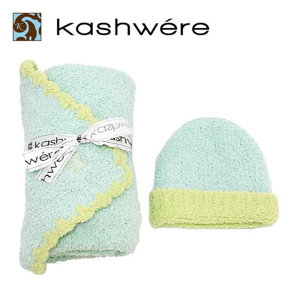 【送料無料】KASHWERE カシウエア ベビーブランケット キャップ カシミヤ 赤ちゃん 出産祝い セレブ愛用 ギフト BB-67-51-30
