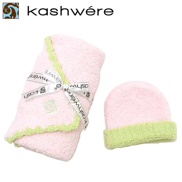 【送料無料】KASHWERE カシウエア ベビーブランケット キャップ カシミヤ 赤ちゃん 出産祝い セレブ愛用 ギフト BB-67-70-30